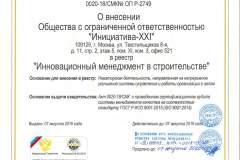 Свидетельство ISO90001-2015