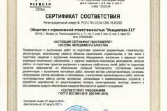 Сертификаты соответствия ISO9000