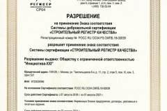 Сертификат OHSAS 18000