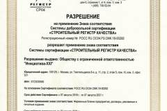 Сертификат Строительный регистр
