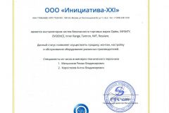 Сертификат СТА