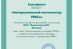Сертификат PERCo